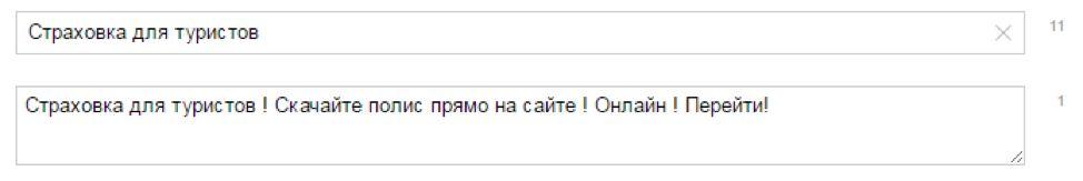 Кейс на 495 ROI. GetDirect и Яндекс