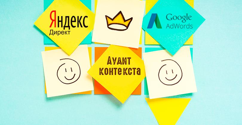 Аудит рекламной кампании яндекс директ как сделать