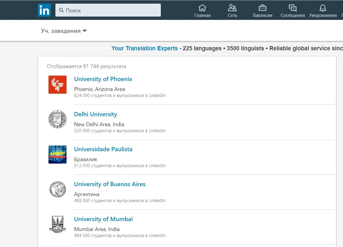 Учебные заведения в Linkedin