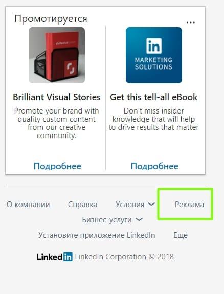 Создаем рекламу в Linkedin