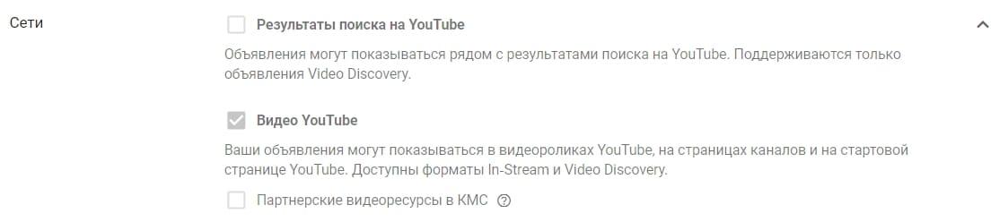 Места для размещения рекламы на YouTube