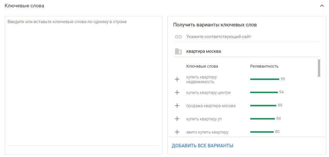 Ключевые слова для запуска рекламы на YouTube