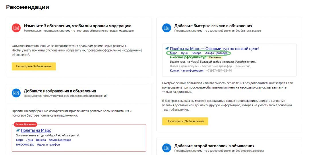 Яндекс.Директ выкатил персональные рекомендации для всех юзеров