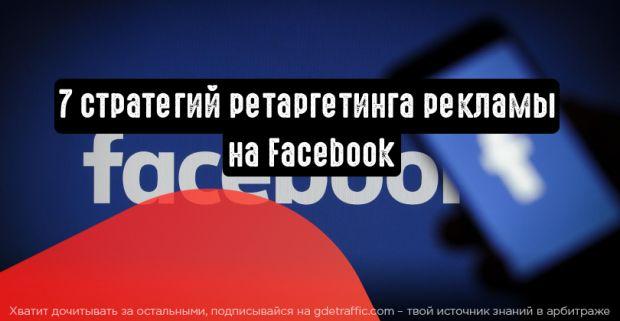 7 стратегий ретаргетинга рекламы на Facebook, которые стоит попробовать