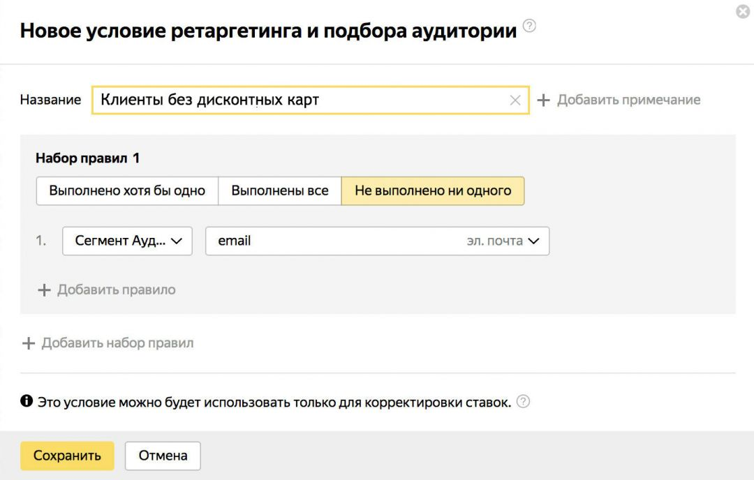 Яндекс.Директ: новые условия для ретаргетинга