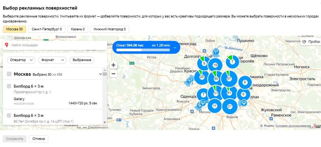 Яндекс.Директ: преимущества наружной цифровой рекламы