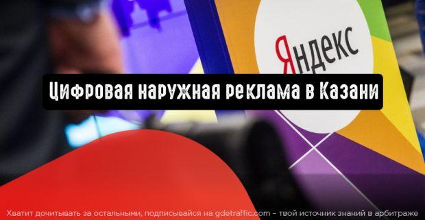 Яндекс.Директ: цифровая наружная реклама теперь и в Казани
