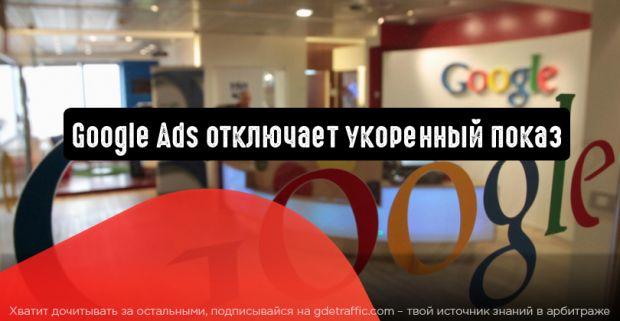 Google Ads отключает укоренный показ