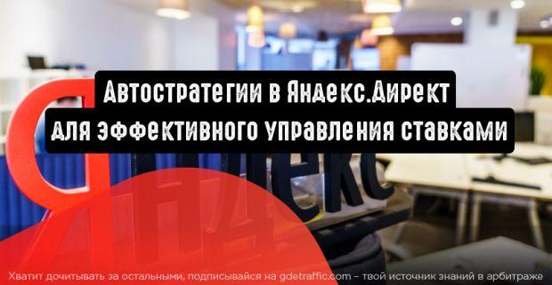 Автостратегии в Яндекс.Директ для эффективного управления ставками