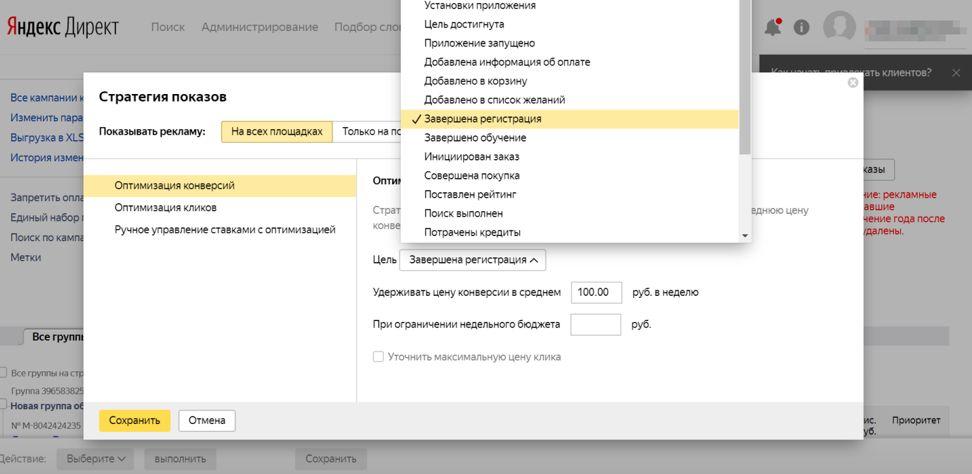В Яндекс.Директ можно оптимизировать целевые действия