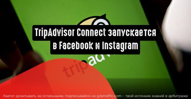 TripAdvisor Connect запускается в Facebook и Instagram