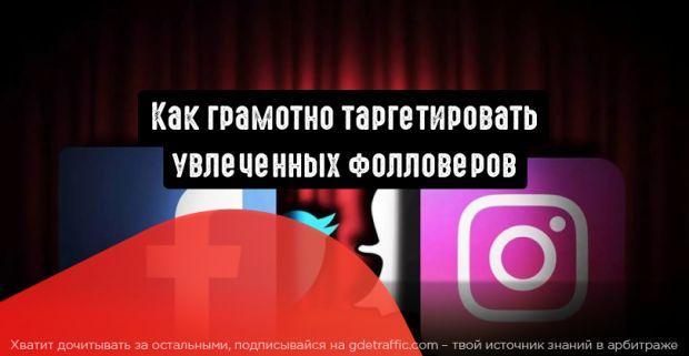 Как грамотно таргетировать увлеченных фолловеров в Instagram и Facebook