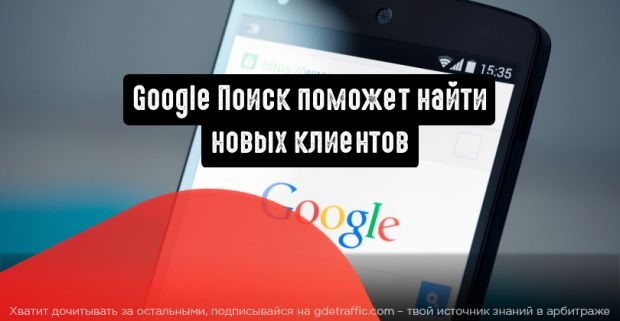 Google Поиск поможет найти новых клиентов