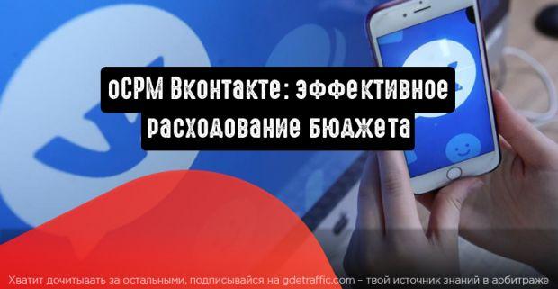oCPM ВКонтакте: эффективное расходование бюджета