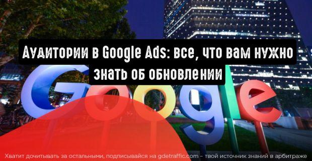 Аудитории в Google Ads: все, что вам нужно знать об обновлении