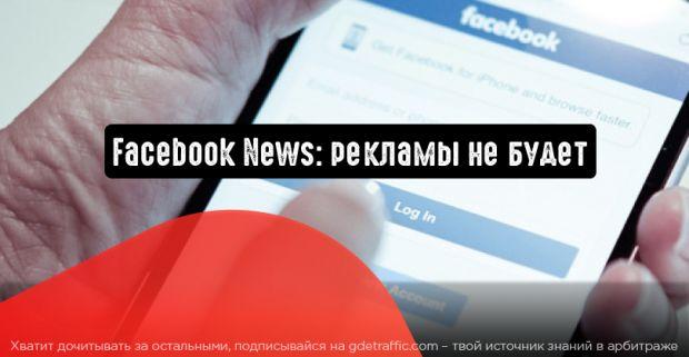 Facebook News: рекламы не будет