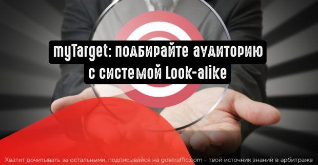 myTarget: подбирайте аудиторию с системой Look-alike