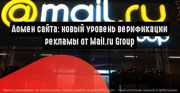 Домен сайта: новый уровень верификации рекламы от Mail.ru Group