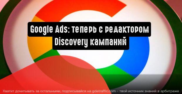 Google Ads: теперь с редактором Discovery кампаний