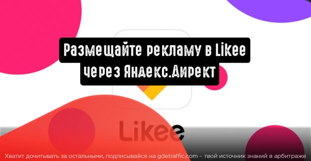 Размещайте рекламу в Likee через Яндекс.Директ