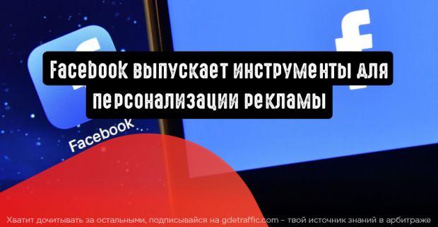 Facebook выпускает инструменты для персонализации рекламы