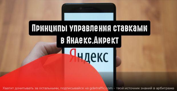 Принципы управления ставками в Яндекс.Директ