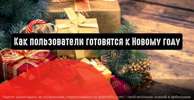 Mail.ru Group знает, как пользователи готовятся к Новому году