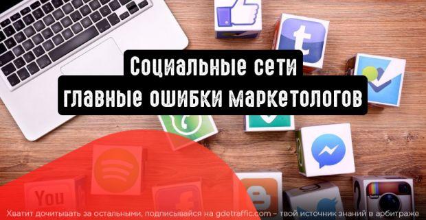 Социальные сети: главные ошибки маркетологов