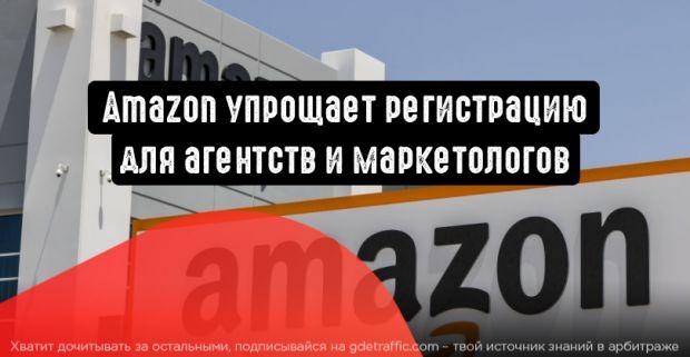 Amazon облегчает регистрацию для агентств и маркетологов
