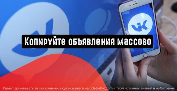 ВКонтакте: копируйте объявления массово