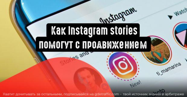 Как Instagram stories могут помочь с продвижением