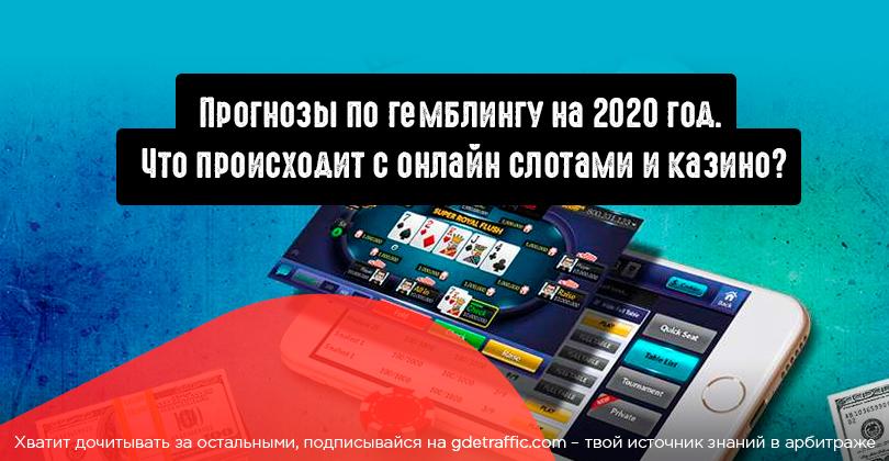 Онлайн казино и арбитраж какое онлайн казино не лохотрон