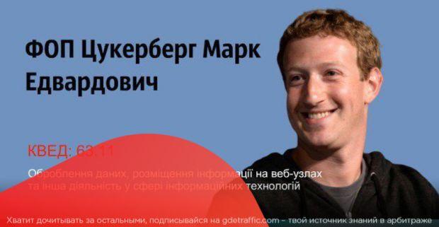 Реклама в Facebook и Google может подорожать на 20% для арбитражников в Украине
