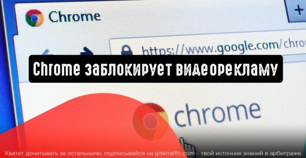 Chrome собирается взяться за блокировку видеорекламы