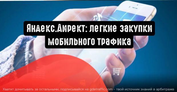 Яндекс.Директ: легкие закупки мобильного трафика