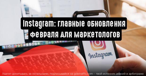 Instagram: главные обновления февраля для маркетологов