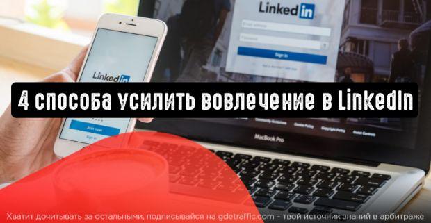 4 способа усилить вовлечение в LinkedIn