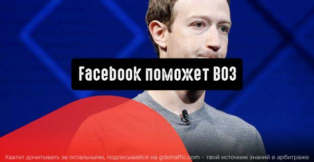 Facebook поможет Всемирной организации здравоохранения