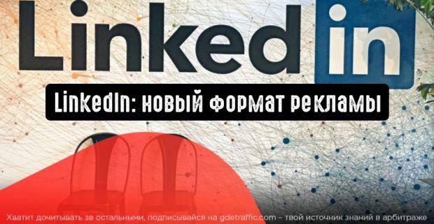 LinkedIn запускает новый формат рекламы