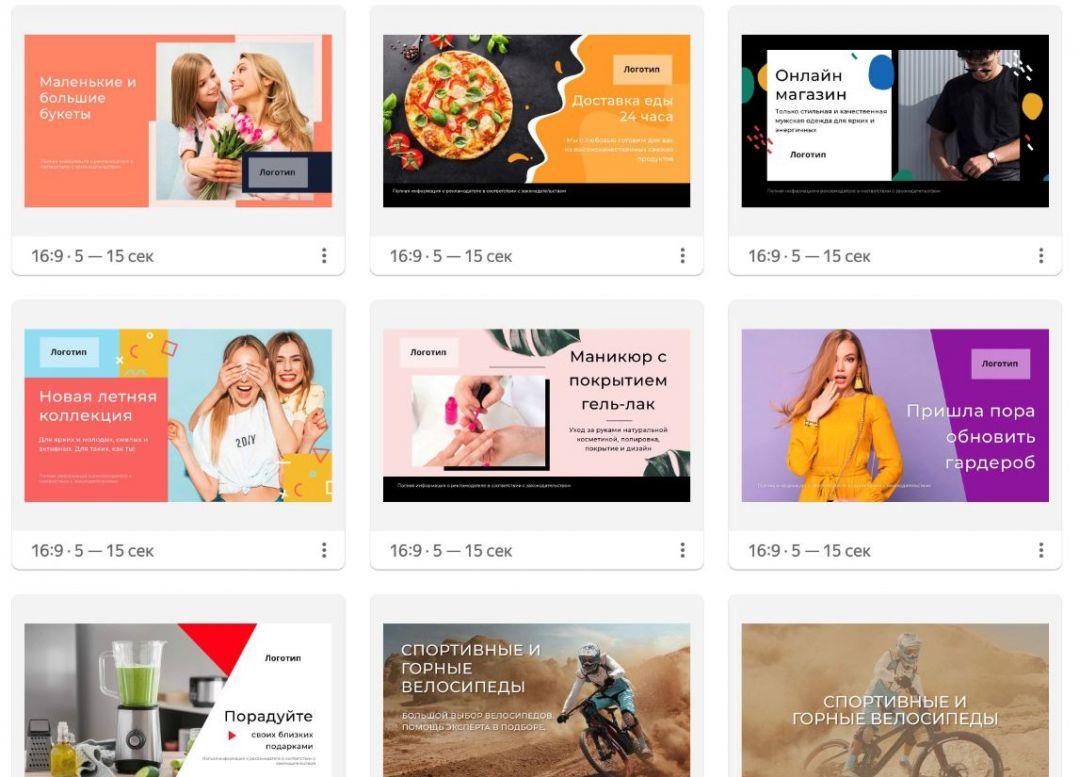 Яндекс.Директ запускает бета-тест видеоконструктора