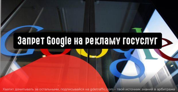 Google: реклама государственных услуг под запретом