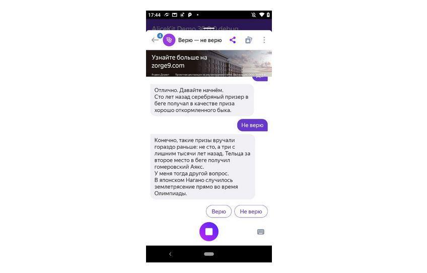 Яндекс.Диалоги запускает рекламу в навыках