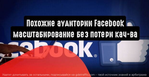 Похожие аудитории Facebook: масштабировать без потери качества