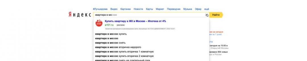 Яндекс покажет рекламу над подсказками