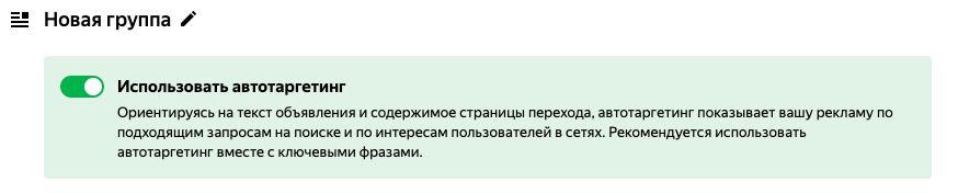 Яндекс.Директ отключит дополнительные релевантные фразы
