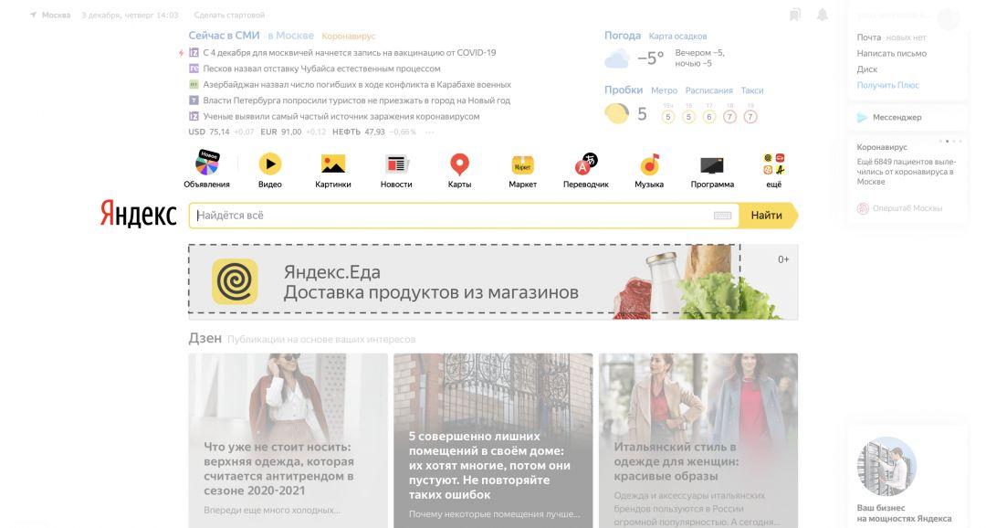 Яндекс.Директ: обновление баннера на главной странице