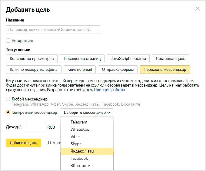 С сайта в мессенджер: Яндекс запускает новые цели