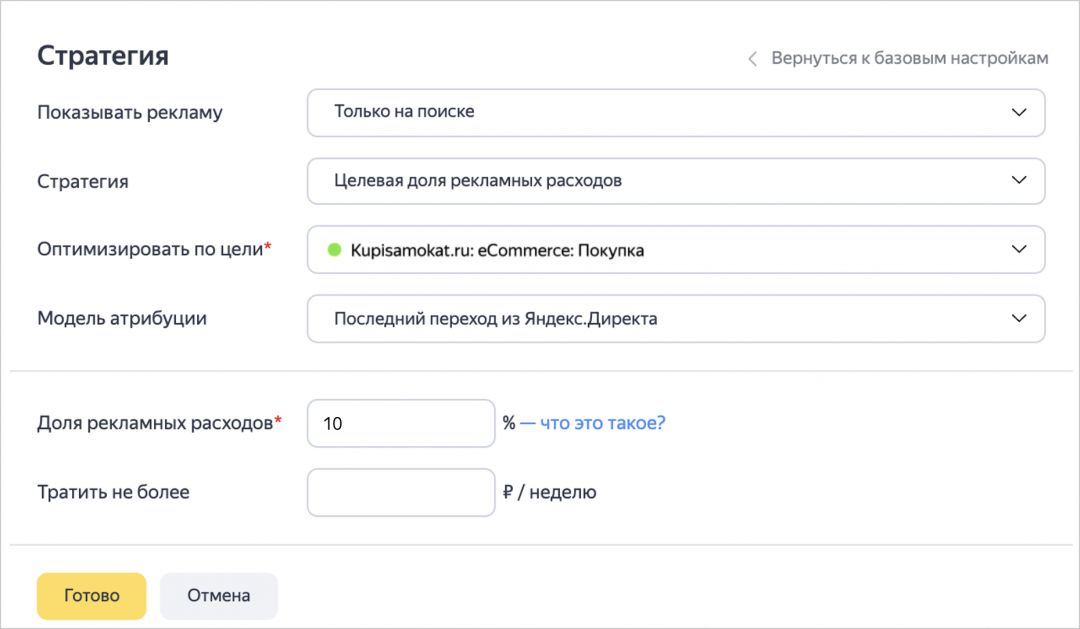 Яндекс.Директ: стратегия для управления вложениями