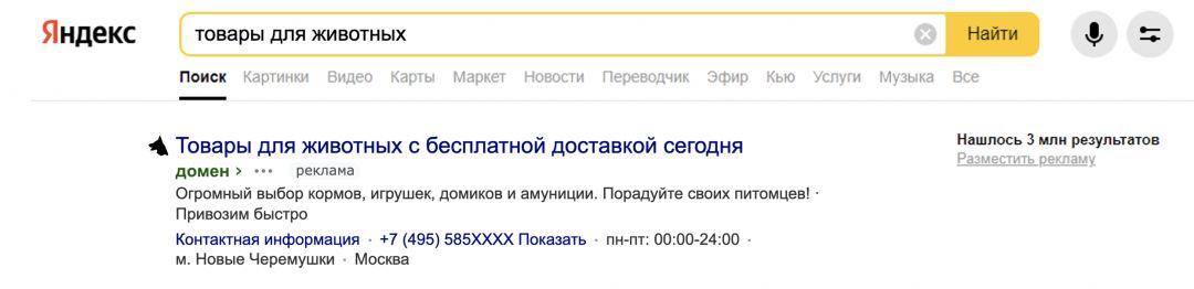 Яндекс.Директ: заголовки стали на 21 символ больше