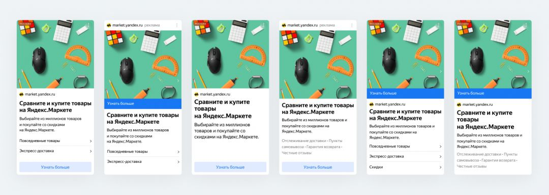 Яндекс познакомил с технологией Smart Design